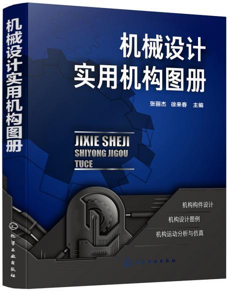 机械设计实用机构图册