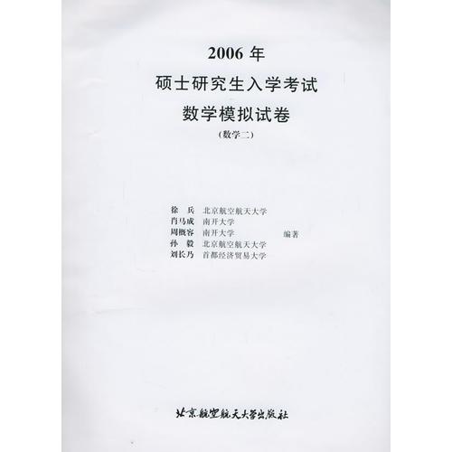 2006年硕士研究生入学考试数学模拟试卷(数学二)