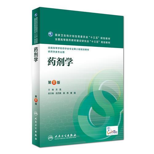 药剂学(第8版/本科药学/配增值)