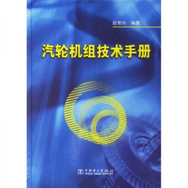 汽轮机组技术手册