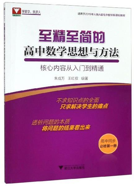 至精至简的高中数学思想与方法:核心内容从入门到精通(高中同步必修第一册)
