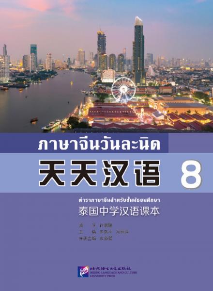天天汉语——泰国中学汉语课本8