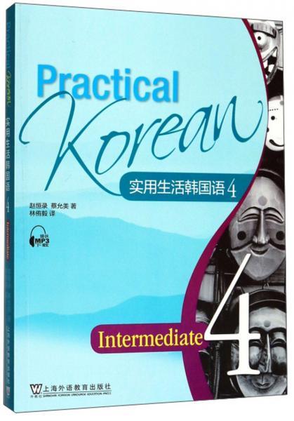 实用生活韩国语(4)