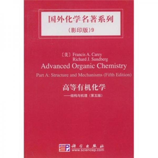 高等有机化学-结构与机理(第五版)