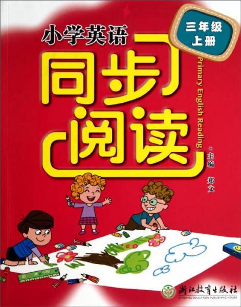 小学英语同步阅读:三年级上