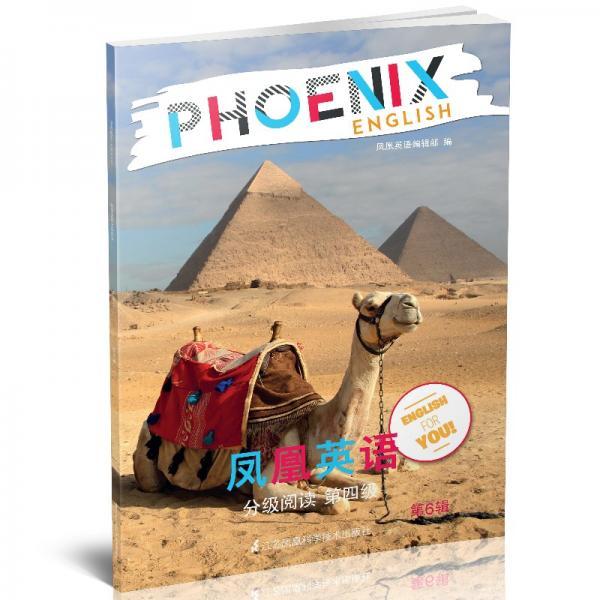 PhoenixEngish凤凰英语分级阅读第四级第6辑