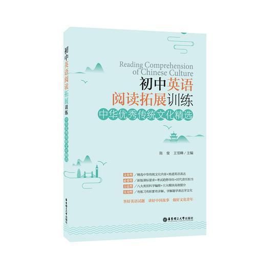 初中英语阅读拓展训练:中华优秀传统文化精选