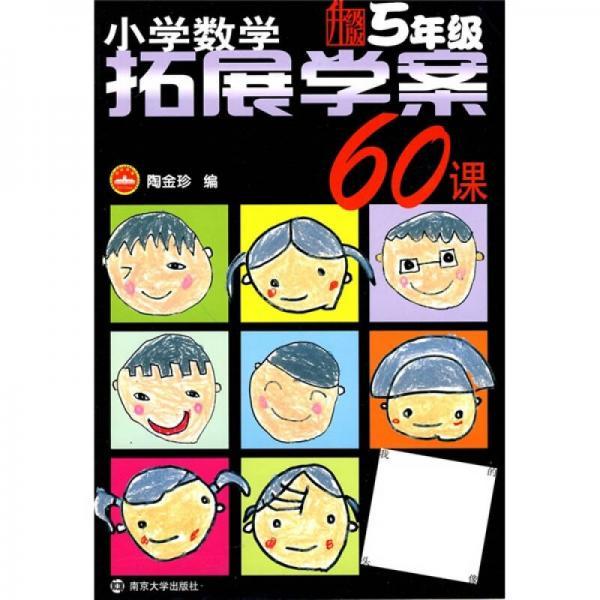 小学数学拓展学案60课(5年级)(升级版)