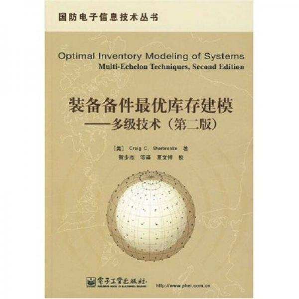 装备备件最优库存建模:多级技术(第2版)