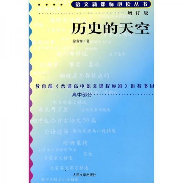 历史的天空(增订版)/语文新课标必读