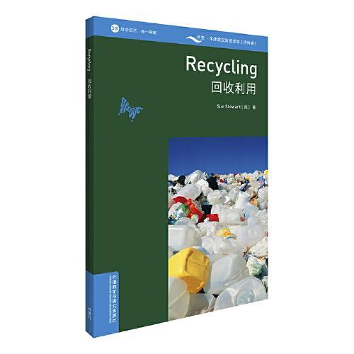 回收利用(书虫百科3级)(适合初三高一年级)