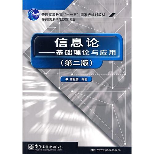 信息论——基础理论与应用(第二版)(新版链接http://product.dangdang.com/product.aspx?product_id=21038294)
