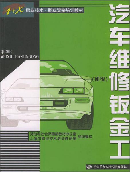 1+X职业技术职业资格培训教材:汽车维修钣金工(初级)