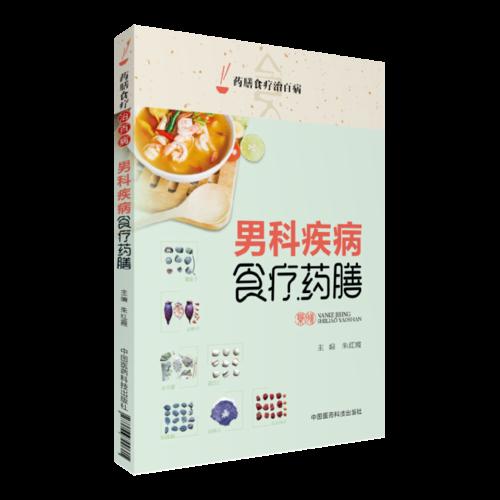 男科疾病食疗药膳(药膳食疗治百病)