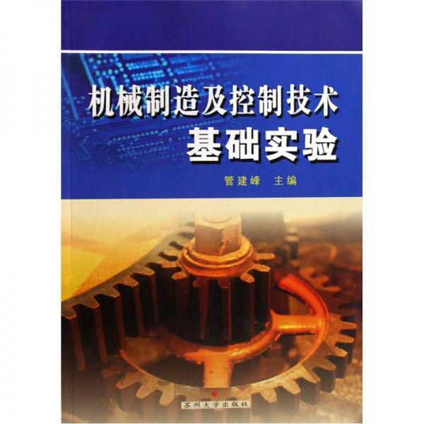 机械制造及控制技术基础实验