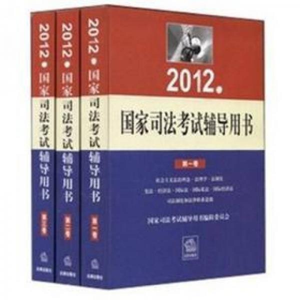 2012年国家司法考试辅导用书(套装全3卷)