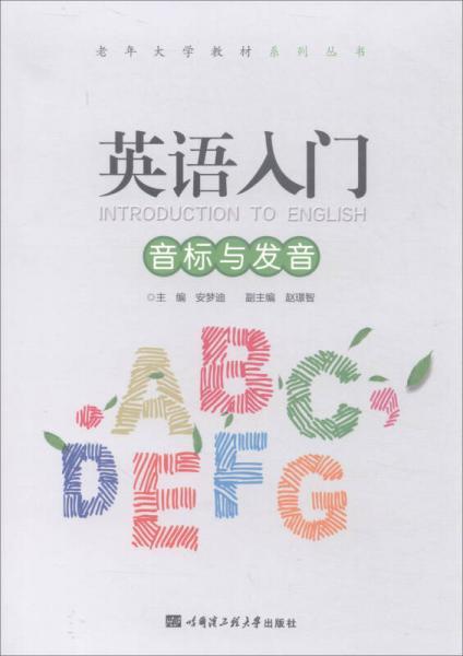 英语入门(音标与发音)/老年大学教材系列丛书