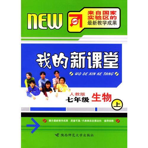我的新课堂:七年级生物(上)新课标人教版