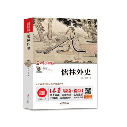 儒林外史 无障碍阅读+中考真题 统编语文教材指定阅读丛书