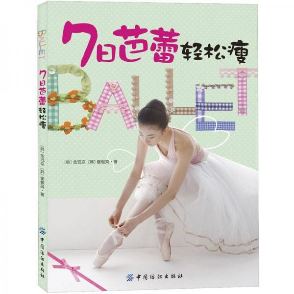 7日芭蕾轻松瘦