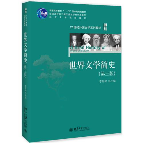 世界文学简史(第三版)