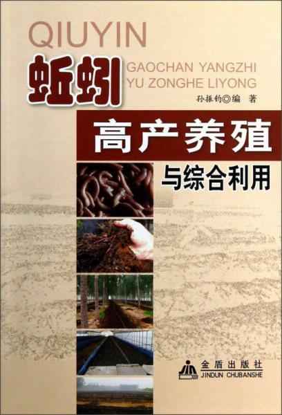 蚯蚓高产养殖与综合利用