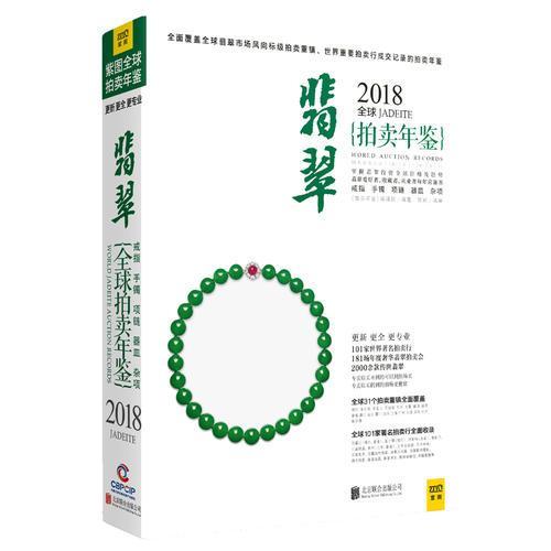 2018全球翡翠拍卖年鉴