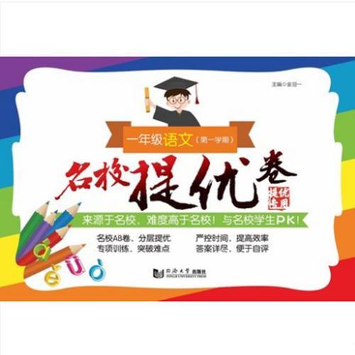 名校提优卷﹒一年级语文(第一学期)(上海版)