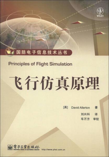 国防电子信息技术丛书:飞行仿真原理