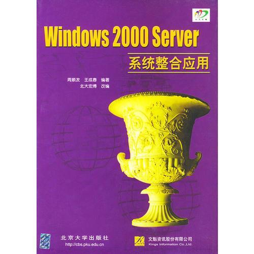 Windows 2000 Server系统整合应用