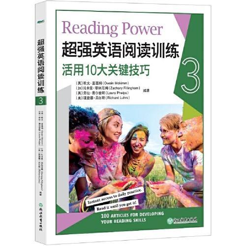 新东方 超强英语阅读训练3