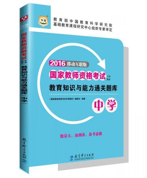 2016华图·国家教师资格考试专用教材:教育知识与能力通关题库(中学)