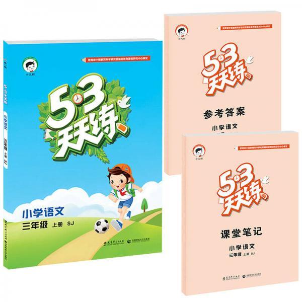 53天天练 小学语文(三年级上册 SJ版 2016年)