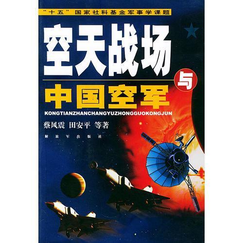 空天战场与中国空军
