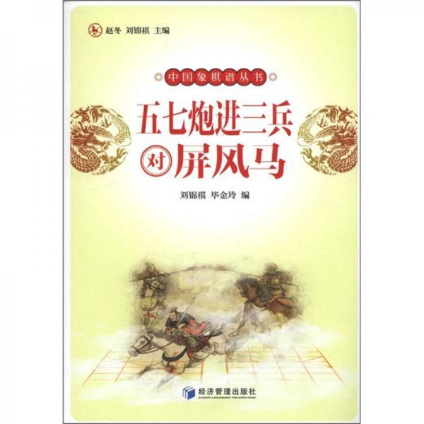 中国象棋谱丛书:五七炮进三兵对屏风马
