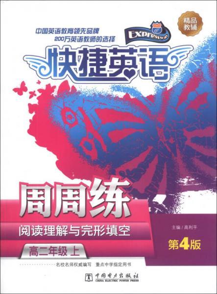 快捷英语·阅读理解与完形填空周周练:高2年级(上)(第4版)