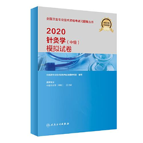 2020针灸学(中级)模拟试卷