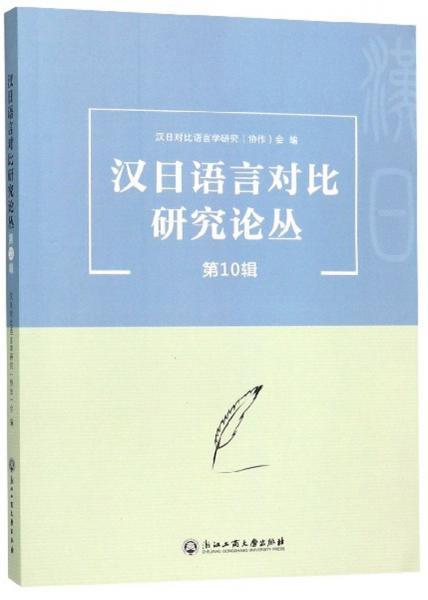 汉日语言对比研究论丛(第10辑)
