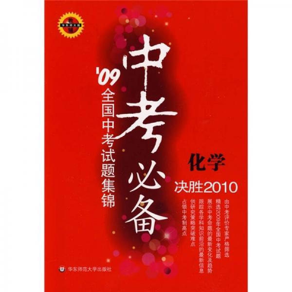 中考必备:化学(09全国中考试题集锦)(华东师大版)(决胜2010)