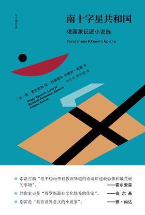 南十字星共和国:俄国象征派小说选