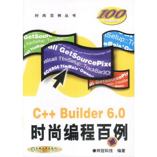 C++ Builder 6.0时尚编程百例