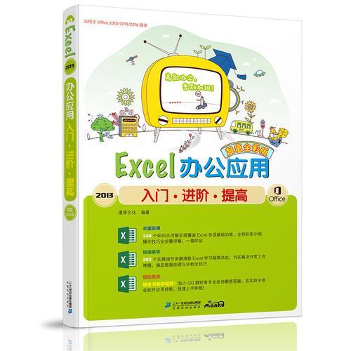 Excel2013办公应用入门·进阶·提高:超值全彩版