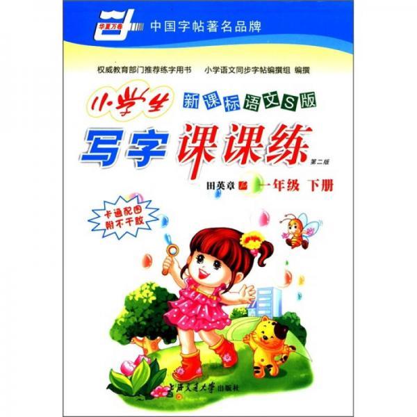华夏万卷:小学生写字课课练(1年级下册)(第2版)(新课标语文S版)