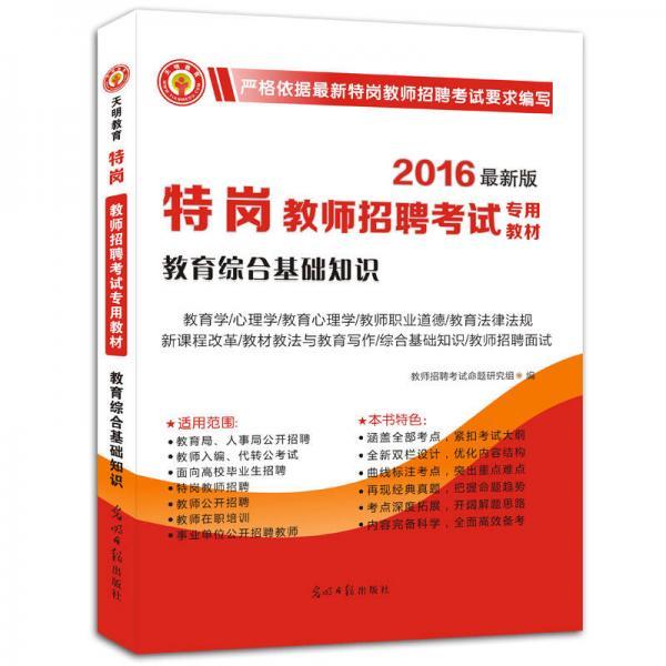 特岗教师招聘考试2016新版专用教材 教育综合基础知识(最新版)