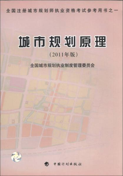 全国注册城市规划师执业资格考试参考用书:城市规划原理(2011年版)