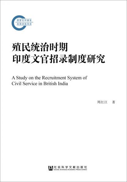 殖民统治时期印度文官招录制度研究