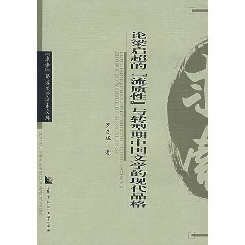 """论梁启超的""""流质性""""与转型期中国文学的现代品格"""
