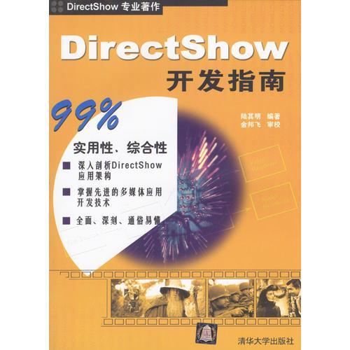 DirectShow开发指南