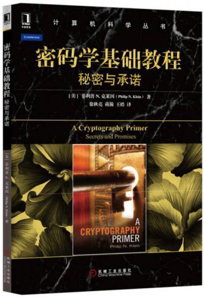 密码学基础教程:秘密与承诺