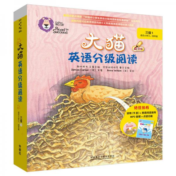 大猫英语分级阅读三级1(适合小学三.四年级)(9册读物+1册指导)
